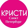 ШСБ «КРИСТИ» курсы косметологии Санкт-Петербург