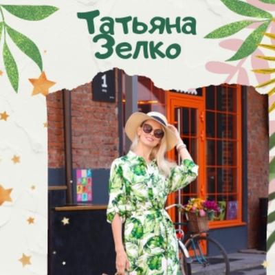 Татьяна Зелко, Чернигов