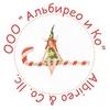 Авторская студия АЛЬБИРЕО