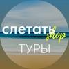 Слетать shop | Туры из СПб и Москвы