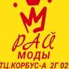 РАЙ МОДЫ 2Г - 02 ТК САДОВОД КОРПУС А