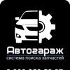 Autogarag.com - авторазборки