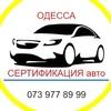 СЕРТИФИКАЦИЯ авто Одесса. Для авто из США и ЕС.