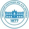 """ГБПОУ """"Тверской колледж им. А.Н. Коняева"""""""