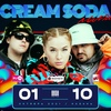 CREAM SODA   1.10   КАЗАНЬ