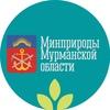 Минприроды Мурманской области