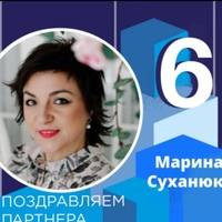 МаринаСуханюк