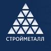 СТРОЙМЕТАЛЛ - строительство металлоконструкций