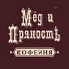 """Кофейня """"Мёд и Пряность"""" в Коломенском Кремле"""