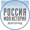 Исторический парк «Россия-Моя История» Волгоград