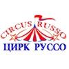 Цирке Руссо в Чехове 2020