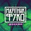 Маятник Фуко •  23 мая, Москва