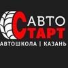 Автошкола «Автостарт» | Казань