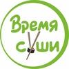 Время Суши | Доставка суши и роллов | Красноярск