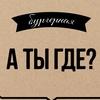 """БУРГЕРНАЯ """"А ТЫ ГДЕ?"""""""