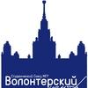 Волонтерский центр МГУ имени М.В.Ломоносова