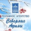 Рекламное Агентство  Северные Афины