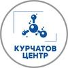 Курчатов Центр