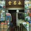 Yong-Chieng Pharmacy