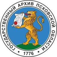 Государственный архив Псковской области