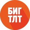 Большой Тольятти | Биг Тлт