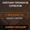 Rating Lineage 2