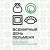 Фестиваль «Всемирный день пельменя» в Ижевске