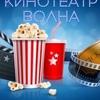 "Кинотеатр ""Волна"""