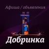 Афиша, объявления, народные новости - Добринка