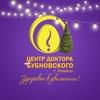 Центр доктора Бубновского в Алматы