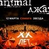 Animal ДжаZ в Самаре. XX лет группе