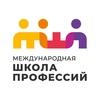 Международная школа профессий | МШП в Нижнем