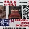 Заира Ибрагимова АНЛ6-07,АНЛ6-08