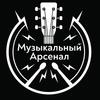 Музыкальный Арсенал Белгород
