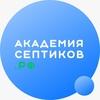 Akademia Septikov