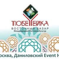 Восточный Базар  «Тюбетейка» 8-11 апреля 2021г