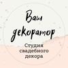 Ваш декоратор Баранова Елена. Оформление свадьбы