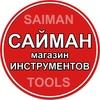 Сайман, магазин инструментов