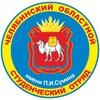 Челябинский Областной Студенческий Отряд   ЧОСО