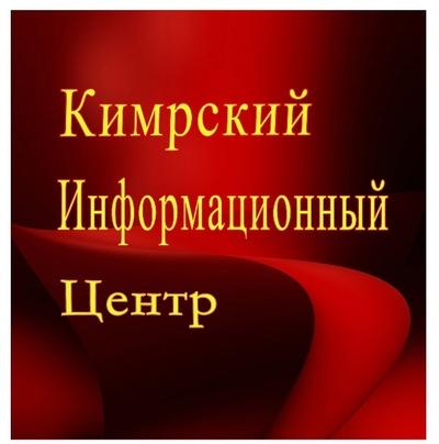 Дмитрий Аксенов, Кимры