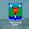 Администрация Карымского района