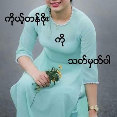 Moe Gye