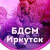 Знакомства БДСМ, свингер пары Иркутска