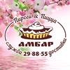 Амбар -доставка пирогов и пиццы.Пироги Сыктывкар