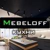 Кухни и мебель на заказ в Кирове | MEBELOFF®
