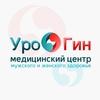 Центр мужского и женского здоровья УроГин