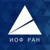 Институт общей физики им.А.М.Прохорова РАН