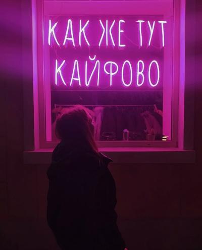 Яна Котик, Григориополь