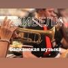 гр. Živeli( Живели) - Балканская музыка