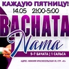 "Вечеринка "" Bachata Namá "" каждую пятницу!"